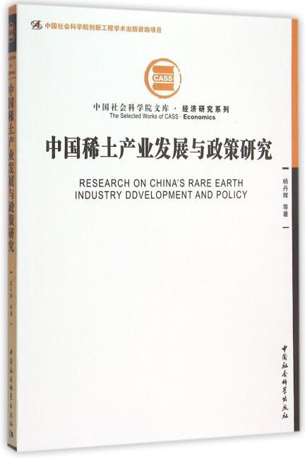 中国稀土产业发展与政策研究