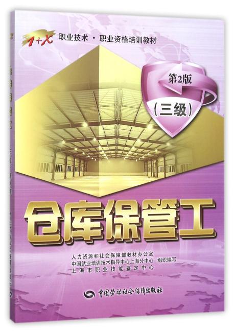 仓库保管工(三级)第2版——1+X职业技术·职业资格培训教材