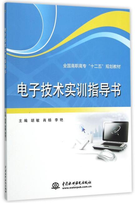 """电子技术实训指导书(全国高职高专""""十二五""""规划教材)"""