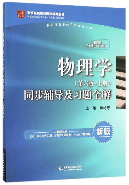 物理学(第六版·上册)同步辅导及习题全解(高校经典教材同步辅导丛书)