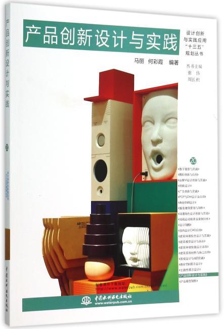 """产品创新设计与实践(设计创新与实践应用""""十三五""""规划丛书)"""