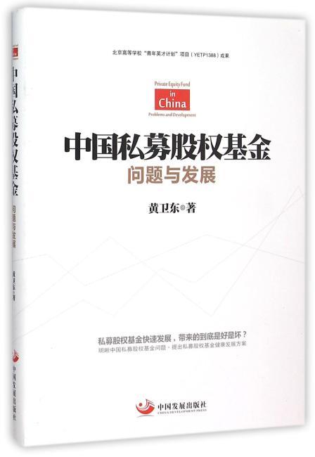 中国私募股权基金:问题与发展