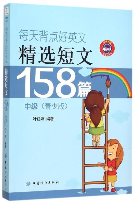 每天背点好英文:精选短文158篇 中级(青少版)