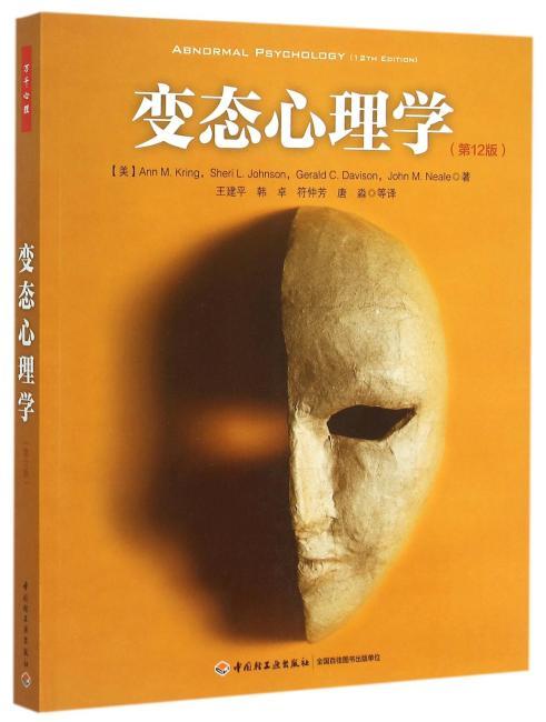 变态心理学(第12版)
