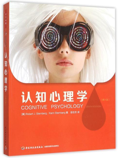 认知心理学(第六版)
