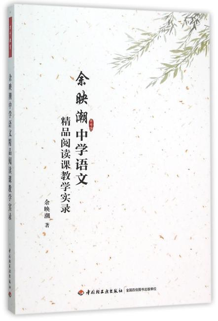 余映潮中学语文精品阅读课教学实录(万千教育)