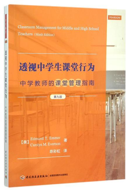 透视中学生课堂行为——中学教师的课堂管理指南(第九版)(万千教育)