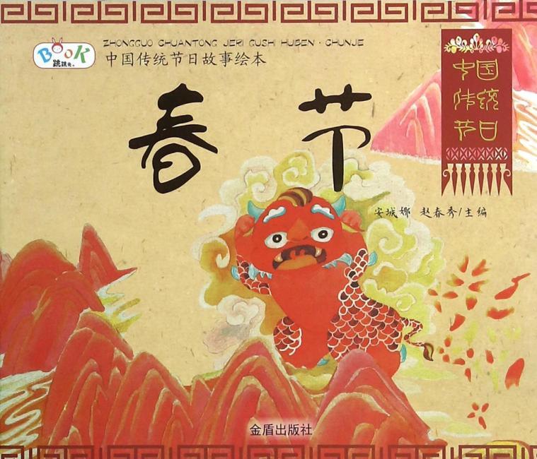 中国传统节日故事绘本·春节