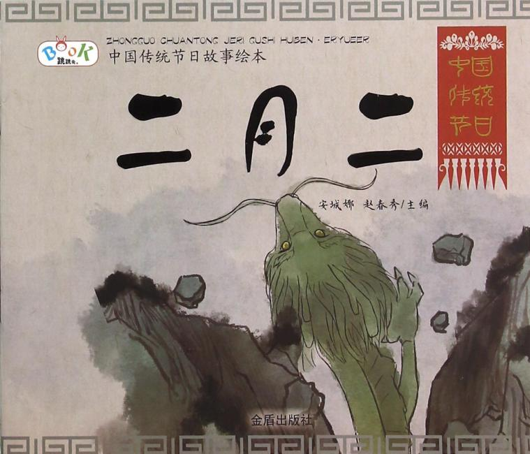 中国传统节日故事绘本·二月二