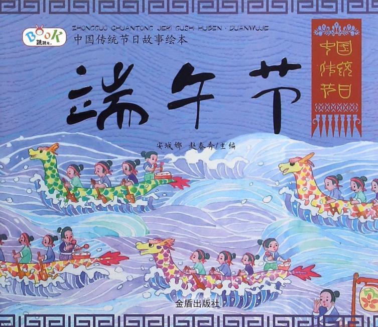 中国传统节日故事绘本·端午节
