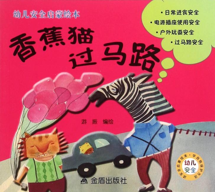 香蕉猫过马路·幼儿安全启蒙绘本