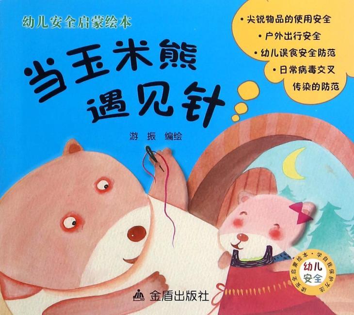 当玉米熊遇见针·幼儿安全启蒙绘本