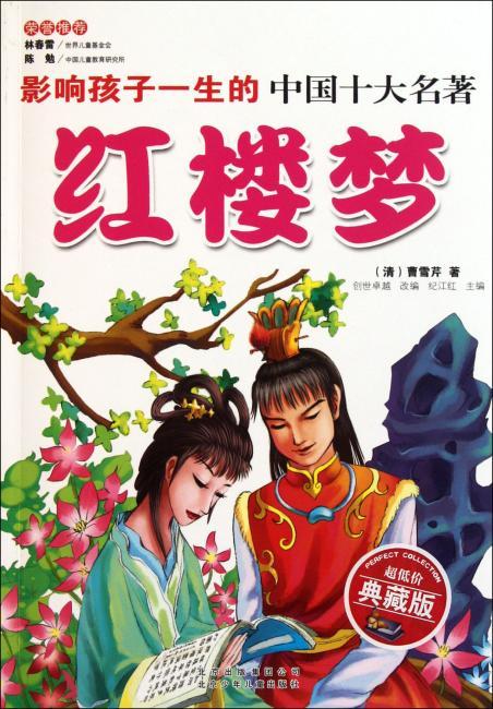 影响孩子一生的中国十大名著:红楼梦(少儿注音彩图版)