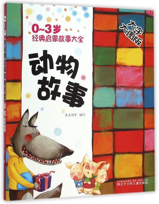 0-3岁经典启蒙故事大全(大字大图版)·动物故事