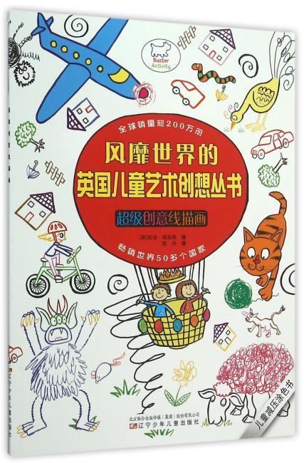 风靡世界的英国儿童艺术创想丛书——超级创意线描画