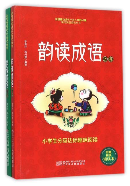 课内海量阅读丛书——韵读成语(全2册)
