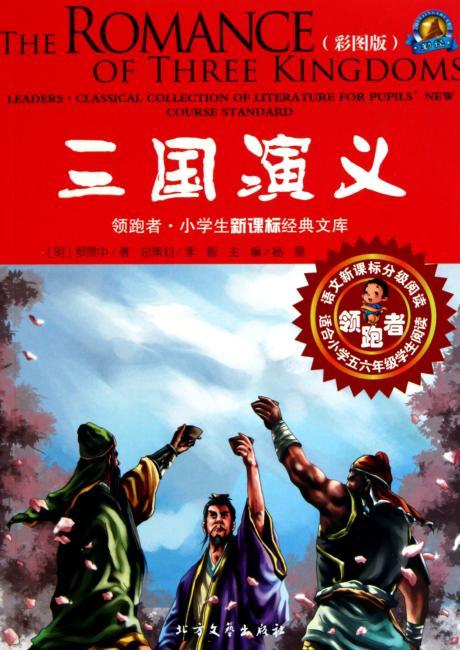领跑者?小学生新课标经典文库:三国演义(彩图版)