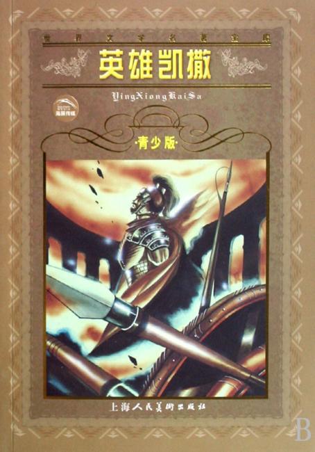 世界文学名著宝库:英雄凯撒(青少版)