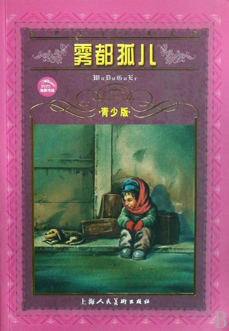 世界文学名著宝库:雾都孤儿(青少版)