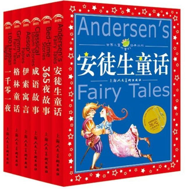 世界儿童共享的经典丛书:伊索寓言