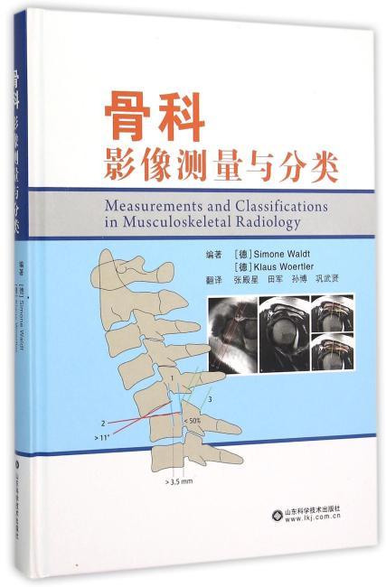 骨科影像测量与分类