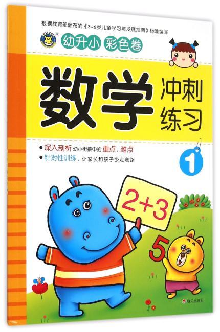 河马文化--幼升小数学冲刺练习1