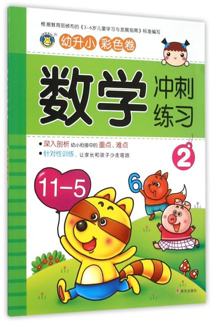 河马文化--幼升小数学冲刺练习2