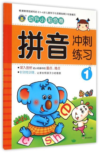 河马文化--幼升小拼音冲刺练习1