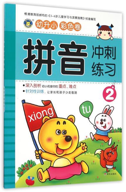 河马文化--幼升小拼音冲刺练习2