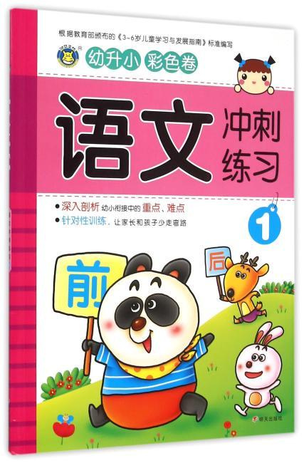 河马文化--幼升小语文冲刺练习1