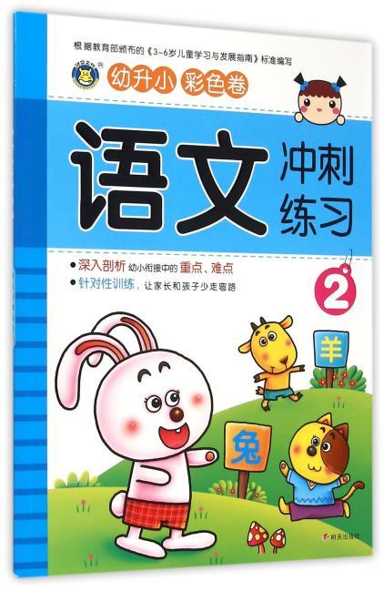 河马文化--幼升小语文冲刺练习2