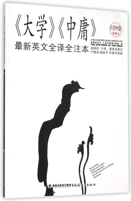 《大学》《中庸》最新英文全译全注本