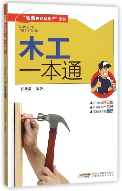 高薪技能状元行系列:木工一本通
