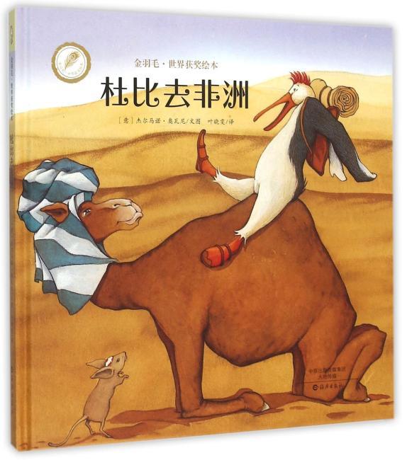 金羽毛·世界获奖绘本 杜比去非洲