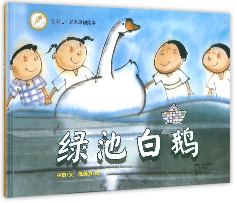 金羽毛?世界获奖绘本 绿池白鹅