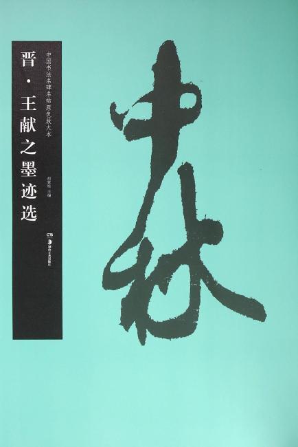 华夏万卷 中国书法名碑名帖原色放大本:晋 王献之墨迹选