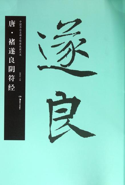 华夏万卷 中国书法名碑名帖原色放大本:唐 褚遂良阴符经