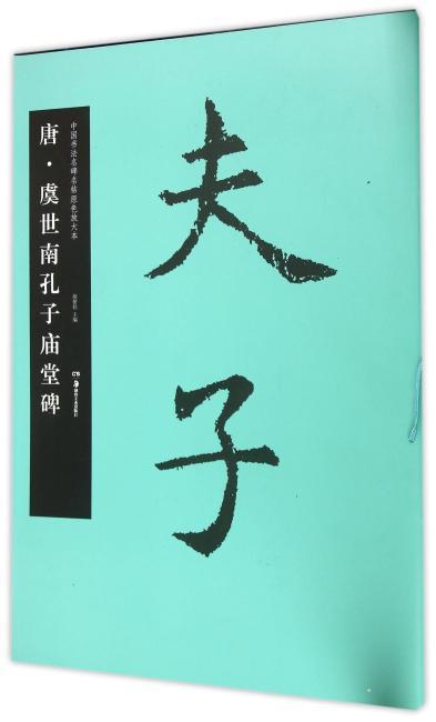 华夏万卷 中国书法名碑名帖原色放大本:唐 虞世南孔子庙堂碑