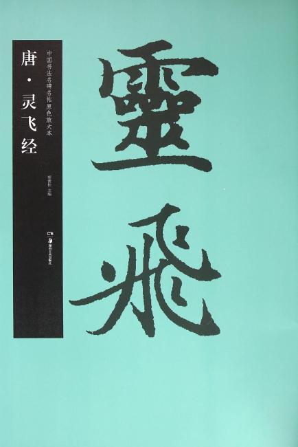 华夏万卷 中国书法名碑名帖原色放大本:唐 灵飞经