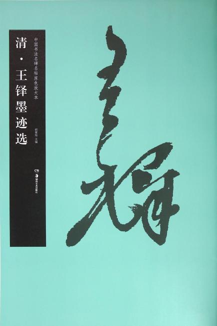 华夏万卷 中国书法名碑名帖原色放大本:清 王铎墨迹选