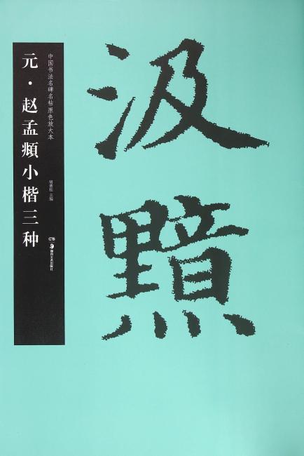 华夏万卷 中国书法名碑名帖原色放大本:元 赵孟頫小楷三种