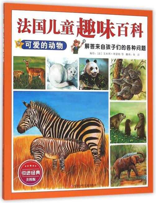 法国儿童趣味百科:可爱的动物