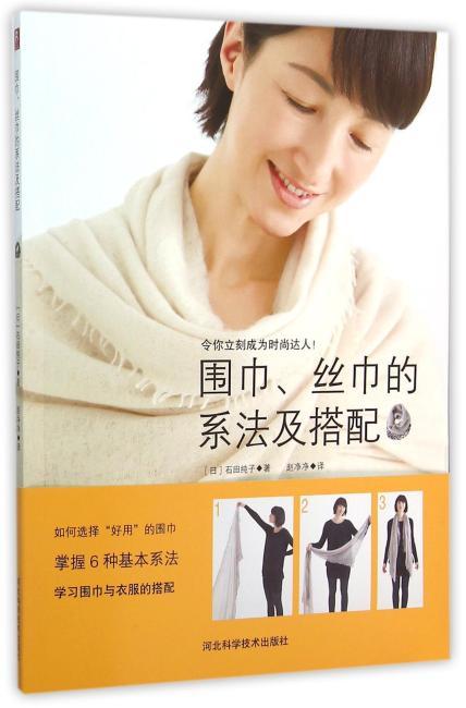围巾、丝巾的系法及搭配