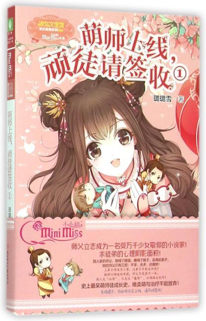 小小姐萌欢小说系列--萌师上线,顽徒请签收1(升级版)随书附赠16张精美信纸