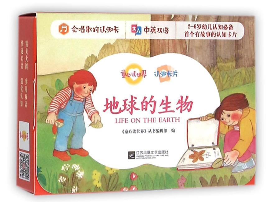 童心读世界认知卡片-地球的生物