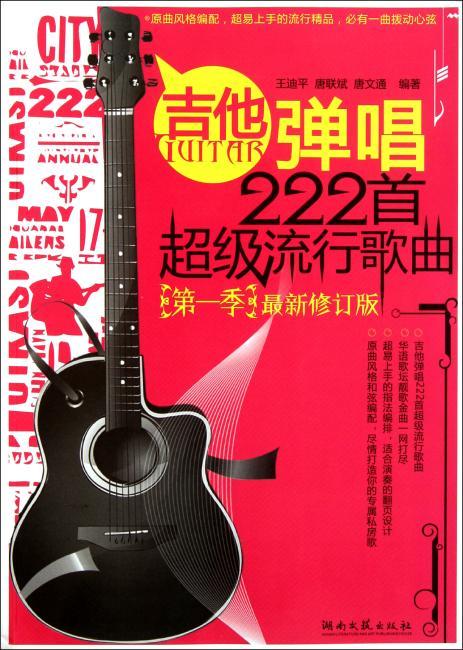 吉他弹唱222首超级流行歌曲(第1季)(修订版)