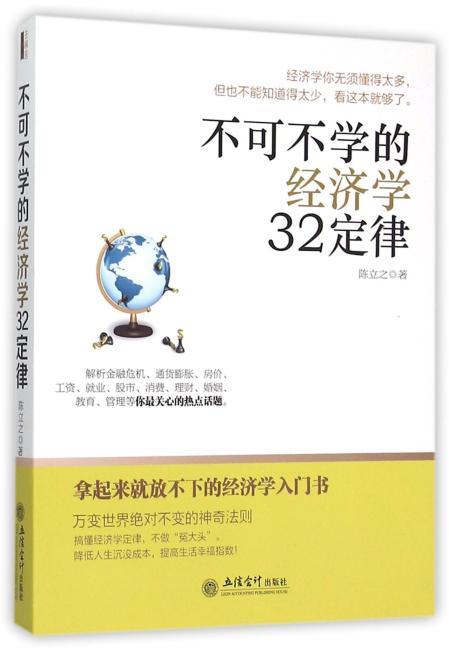 去梯言-不可不学的经济学32定律