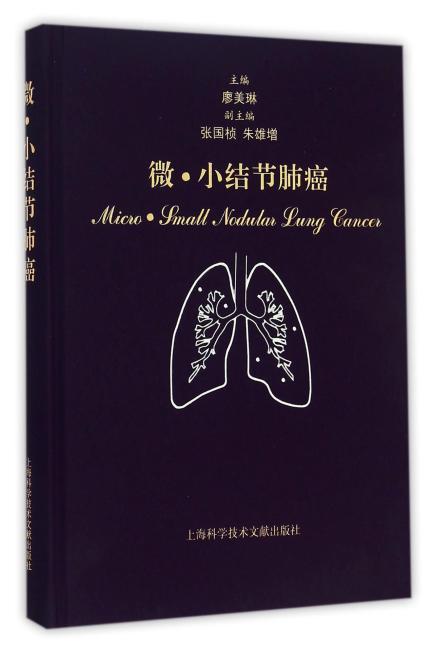 微·小结节肺癌