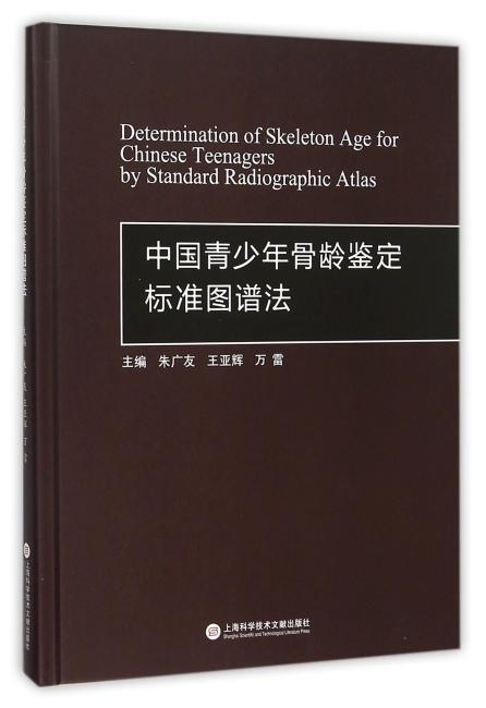 中国青少年骨龄鉴定标准图谱法