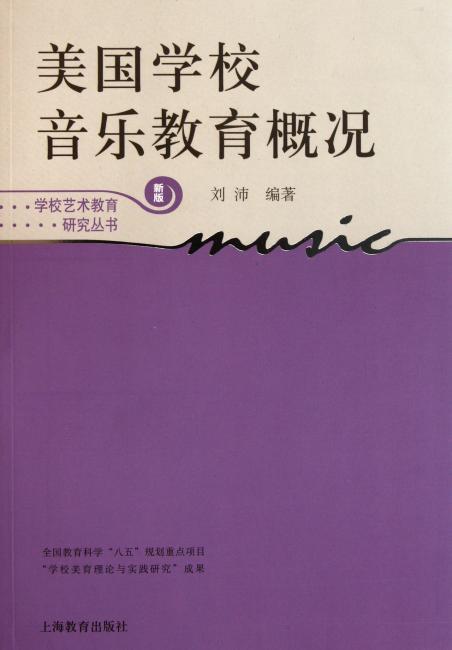 美国学校音乐教育概况